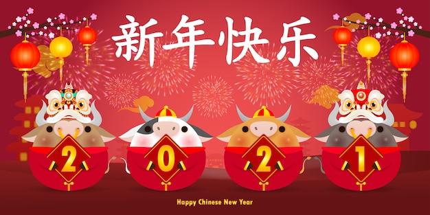Vier kleine ochsen und löwentanz halten ein zeichen golden, glückliches chinesisches neues jahr 2021 jahr des ochsen-tierkreises, niedliche kleine kuh-karikatur lokalisiert, übersetzung glückliches chinesisches neues jahr