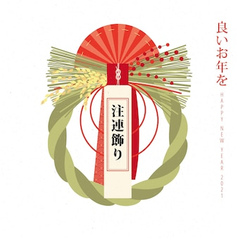 Vintage geometrische shimekazari