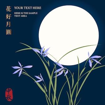 Vollmond und orchideenblume des chinesischen mittherbstfestes im retro-stil.
