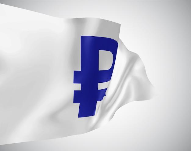Währung rubel auf vektor 3d-flagge isoliert auf weißem hintergrund