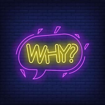 Warum neon schriftzug in sprechblase.