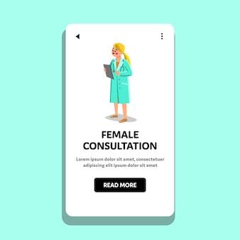 Weibliche beratung und patientengesundheitsvektor helfen. arzt weibliche konsultation krankenhausbesucher und verschreibung von medikamenten. charakter frau klinikarbeiter web-flache cartoon-illustration