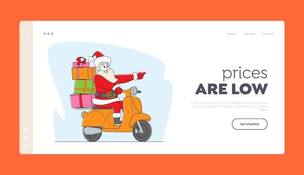 Weihnachtsverkauf landing page vorlage