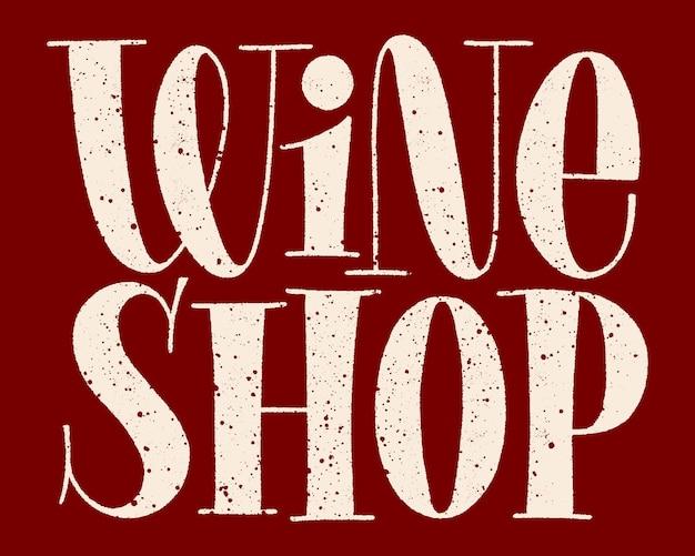 Weinhandlung handgezeichnete typografie. text für restaurant, weingut, weinberg, festival. satz für menü, druck, poster, schild, etikett, aufkleber-web-design-element. vektortexturiertes schriftzug-zitat