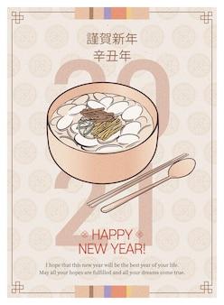 Weinleseillustration mit traditionellem koreanischem essen. koreanischer feiertagsgrußschablonenentwurf.