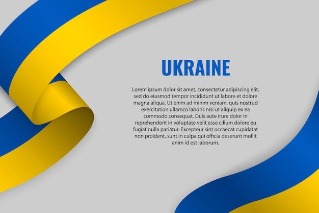 Wellenband oder fahne mit flagge der ukraine