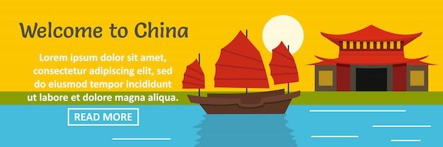 Willkommen im horizontalen konzept der china-fahnenschablone