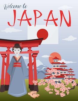 Willkommen in japan illustration