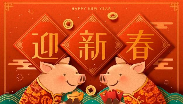 Willkommene frühlingswörter in chinesischer schrift auf frühlingspaar mit schönem papierkunst-schweinchen geschrieben