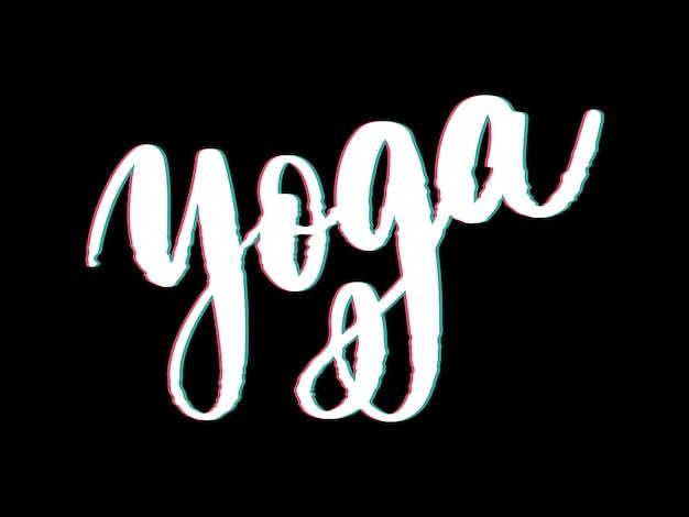Yoga studio konzept logo. elegante handschrift für ihr design. kann auf grußkarten, papier- und textildesigns usw. gedruckt werden.