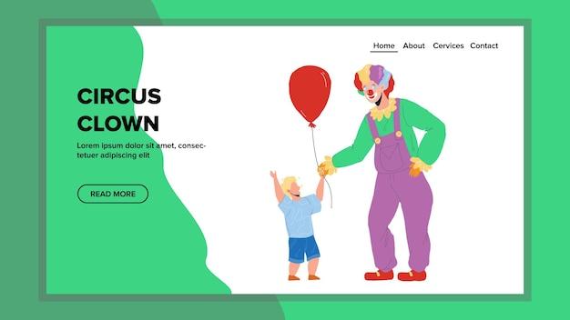 Zirkusclown, der ballon-kleiner junge-vektor gibt. zirkusclown-kerl im festlichen anzug, der das kind unterhält. charaktere mann in lustigen kostümen und kind freizeit zusammen web-flache cartoon-illustration