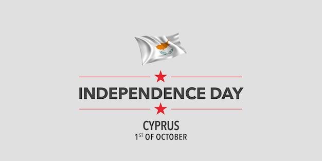 Zypern-unabhängigkeitstag-grußkarte, banner, vektor-illustration. feiertagsgestaltungselement 1. oktober mit wehender flagge als symbol der unabhängigkeit