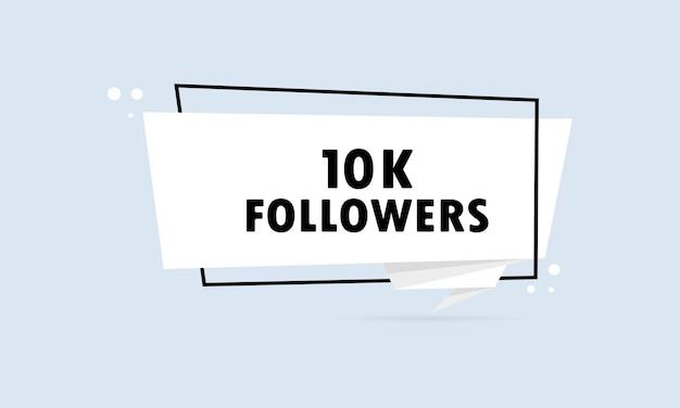 10 mil seguidores. bandeira de bolha do discurso de estilo origami. modelo de design de etiqueta com texto de 10 k seguidores. vetor eps 10. isolado no fundo branco.