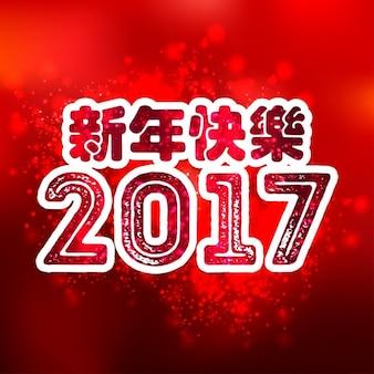 2017 ano novo chinês