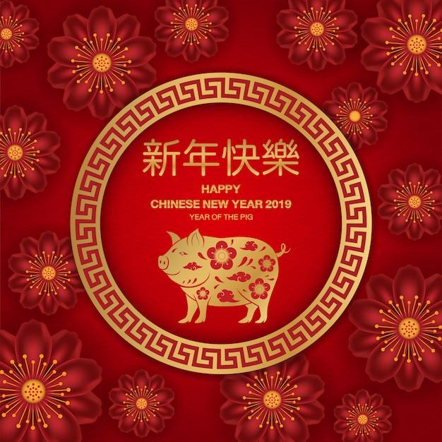 2019 cartão de feliz ano novo chinês.