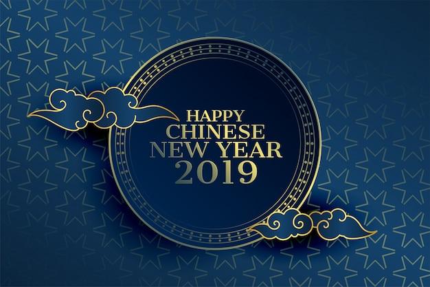 2019 feliz ano novo chinês saudação design