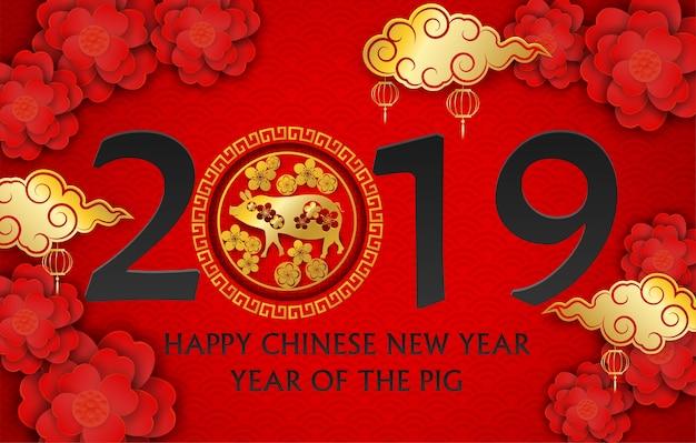 2019 feliz ano novo chinês.