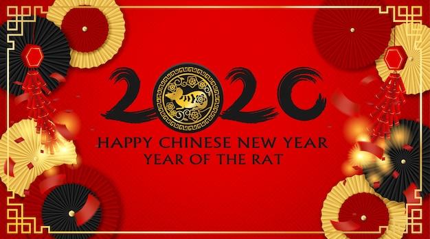 2020 feliz ano novo chinês fundo. com ventilador de papel chinês e fogos de artifício .paper art style. feliz ano do rato. .
