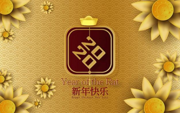 2020 feliz ano novo chinês