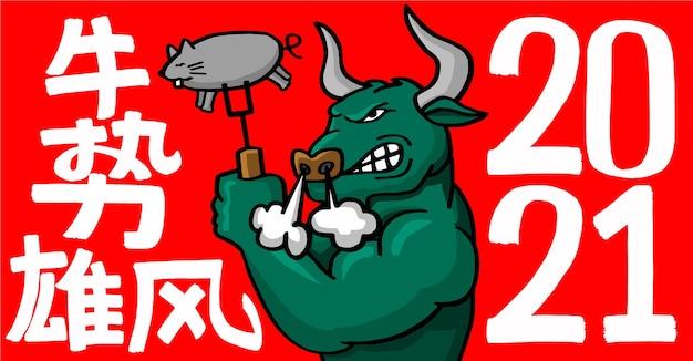 2021 ano lunar da ilustração do boi
