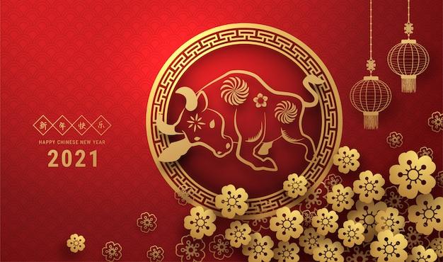 2021 ano novo chinês cartão signo com corte de papel. ano do boi. ornamento de ouro e vermelho. conceito de modelo de banner de férias, elemento de decoração. tradução: feliz ano novo chinês 2021, Vetor Premium