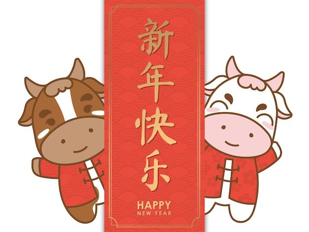 2021 ano novo chinês com 2 vacinhas fofas.