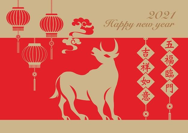 2021 feliz ano novo chinês com decoração de lanterna de boi e dístico de primavera