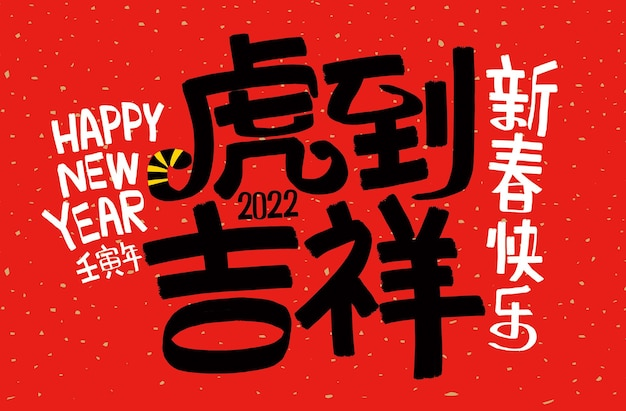 2022 ano novo lunar ano do tigre - tradução para chinês o ano do tigre é o melhor