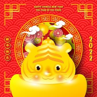 2022 desenho de bandeira de cartão de feliz ano novo chinês com tigre dourado fofo com lingotes de ouro