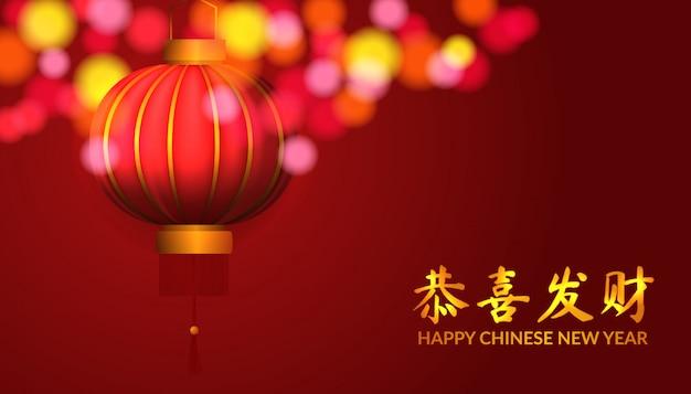 3d pendurado lanterna vermelha com luz bokeh e design vermelho, feliz ano novo cartão