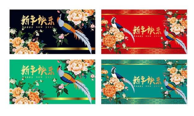 4 banners para o ano novo chinês com motivos florais e diamantes camponeses