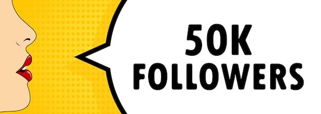 50 mil seguidores. boca feminina com batom vermelho gritando. balão de fala com texto de 50 mil seguidores. estilo retrô em quadrinhos. pode ser usado para negócios, marketing e publicidade. vetor eps 10.
