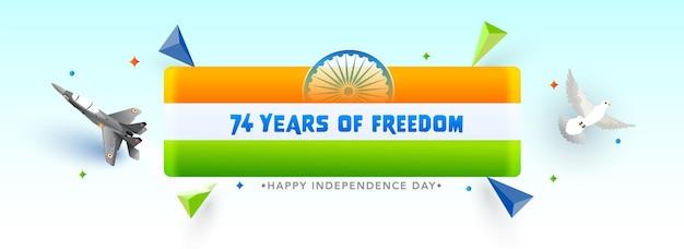 74 anos de liberdade conceito do dia da independência com a faixa da bandeira da índia, caça a jato, pomba voando e elemento de triângulo 3d sobre fundo branco e ciano claro.