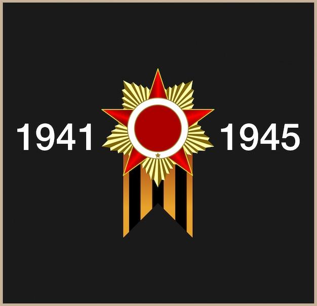 9 de maio, dia da vitória russa no feriado.