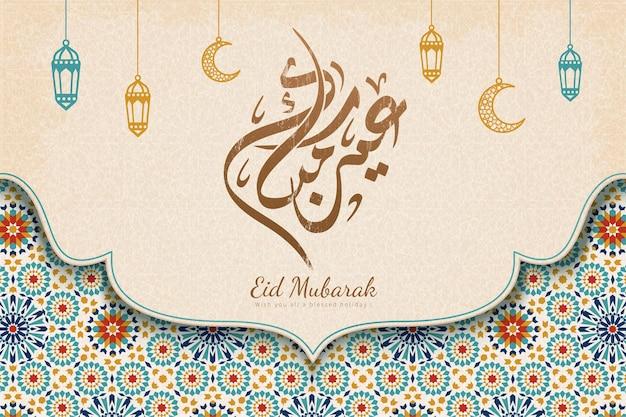 A caligrafia eid mubarak significa um feriado feliz com belos padrões de arabescos azuis e lanternas penduradas