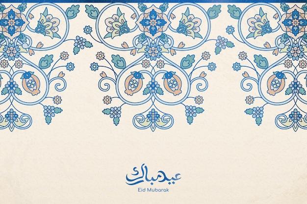 A caligrafia eid mubarak significa um feriado feliz com decorações elegantes de arabescos azuis