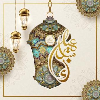 A caligrafia eid mubarak significa um feriado feliz com lanternas de arabescos
