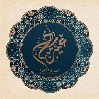 A caligrafia eid mubarak significa um feriado feliz com lindas flores de arabescos azuis