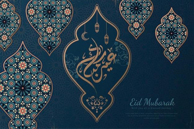 A caligrafia eid mubarak significa um feriado feliz com lindas lanternas de arabescos azuis