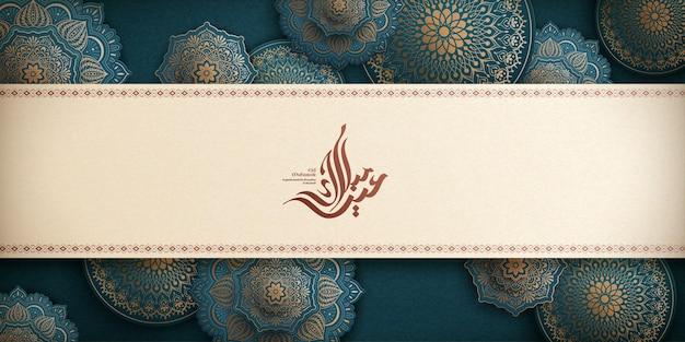 A caligrafia eid mubarak significa um feriado feliz com um fundo de arabescos florais graciosos