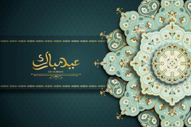 A caligrafia eid mubarak significa um feriado feliz com um padrão floral de arabescos em turquesa claro