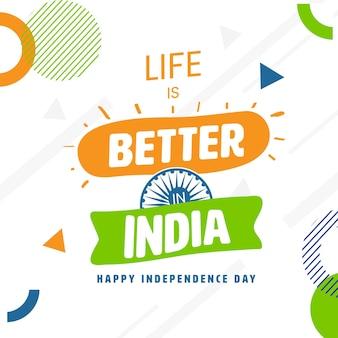 A vida é melhor na índia cita com roda de ashoka no fundo geométrico abstrato branco para o dia da independência.