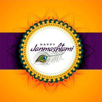 Adorável dahi handi janmashtami festival fundo de cores brilhantes