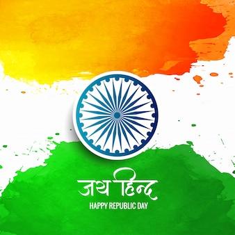 Aguarela elegante do tema da bandeira indiana