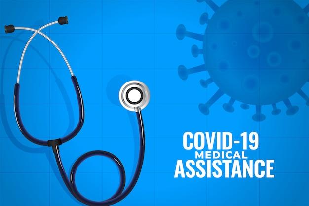 Ajuda e assistência do coronavírus com fundo de estetoscópio de médicos