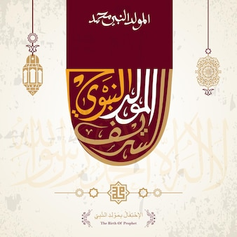 Almawlid alnabawi alsharif traduzido o honroso nascimento do profeta mohammad caligrafia árabe