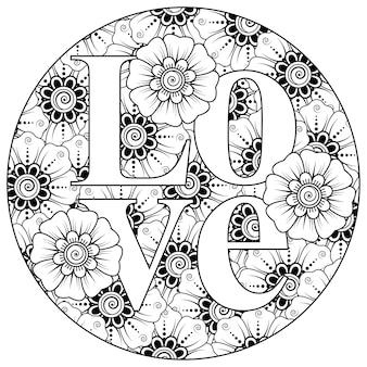 Amor com flores mehndi para colorir o ornamento do doodle da página em preto e branco