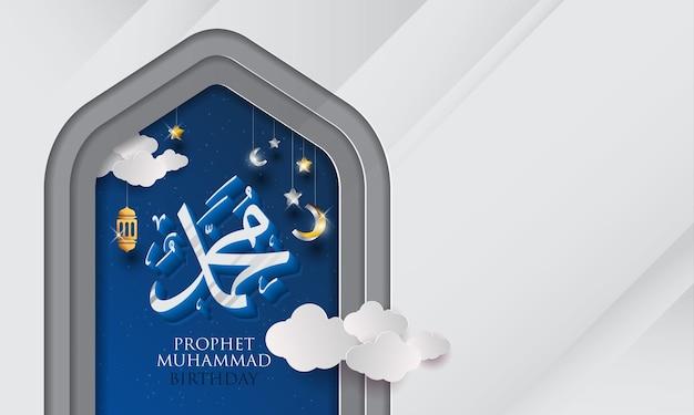 Aniversário do profeta muhammads em mawlid al nabi estilo 3d premium vector