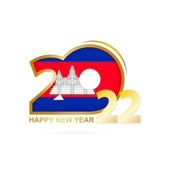 Ano de 2022 com padrão de bandeira do camboja. feliz ano novo design.