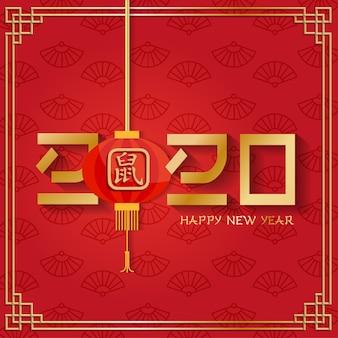 Ano do ano novo chinês 2020 de rato cartão e lanterna chinesa de papel com sombras. caligráfico dourado de 2020, hieróglifo rato